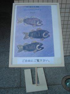 村上保クレヨン画展