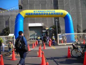 綾瀬車両基地見学会