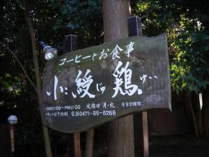 喫茶「小綬鶏」の看板