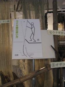 ウナギ鎌の使い方