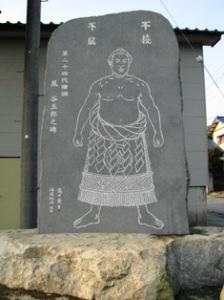 横綱の碑(厳嶋神社)