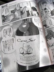 神の雫の自転車ワイン