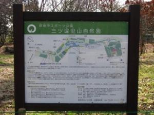 三ツ堀里山自然園