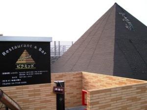 我孫子ピラミッド