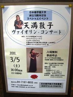 天満敦子コンサート