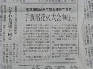 手賀沼花火大会中止