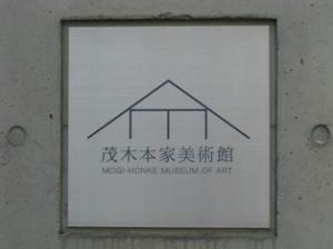 茂木美術館