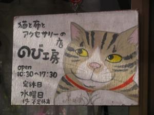 京都猫看板