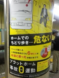 地下鉄ポスター