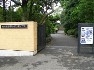 芳澤ガーデンギャラリー