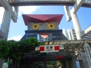 千葉駅前梟交番