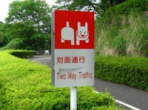 対向車注意