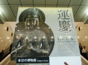 上野・運慶展