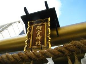 京都御金神社