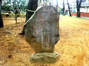 柏公園聖徳太子碑