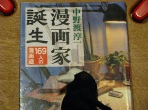 中野渡淳一