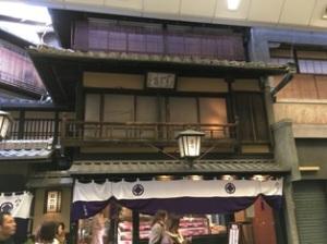 京都三島亭
