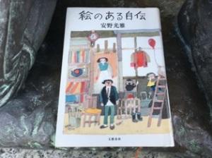 安野氏の水彩画