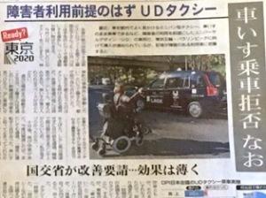 UDタクシー