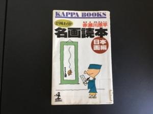赤瀬川氏の本