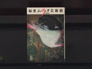 偏愛ムラタ美術館(展開編)