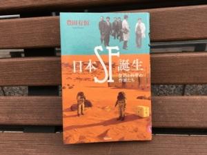 日本SF誕生
